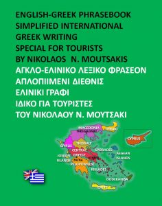 english greek phrasebook simplified international greek writing special for tourists