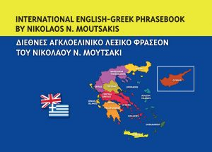 international english-greek phrasebook διεθνες αγκλοελινικο λεξικο φρασεον