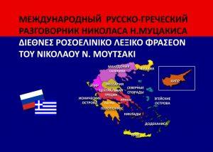 διεθνες ροσοελινικο λεξικο φρασεον
